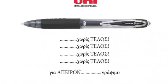 UNI-BALL Signo στυλό διαρκείας